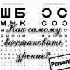 Как восстановить зрение? Как вылечить глаза?